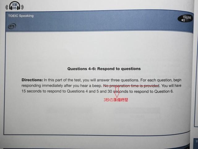 応答問題の指示内容