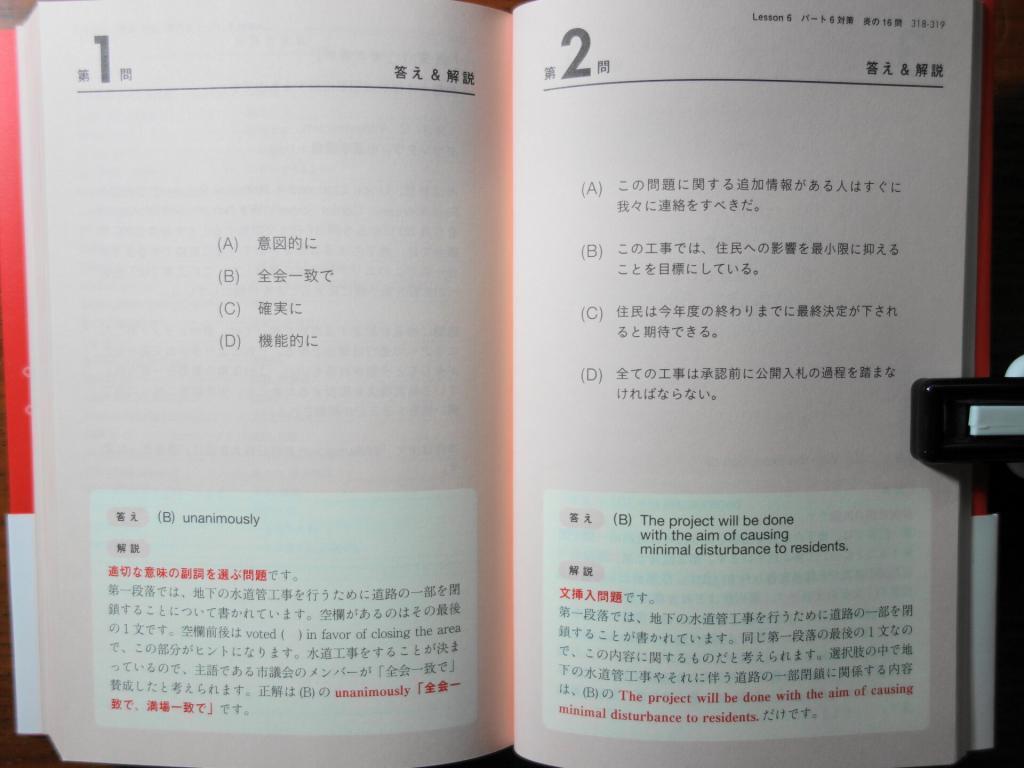 パート6の問題と解答解説