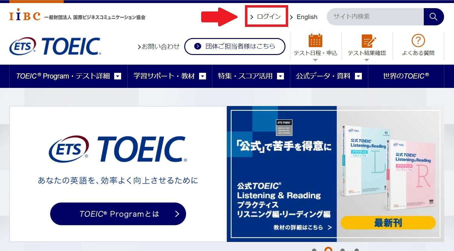 TOEICの公式サイトとログインボタン