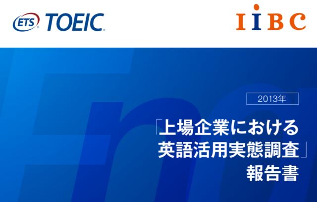 上場企業における英語活用実態調査報告書の表紙