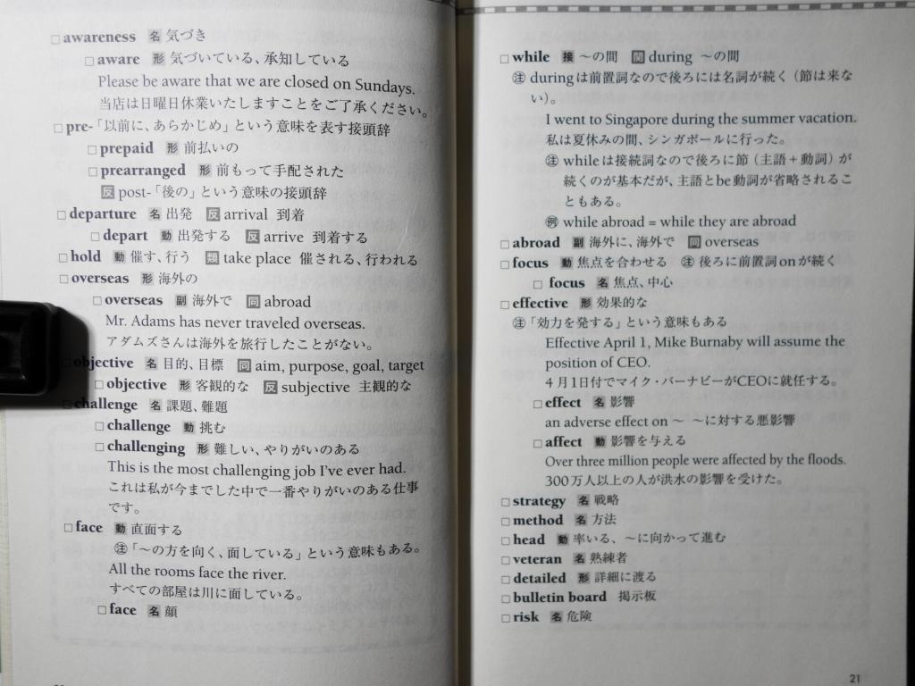 語彙に関する解説