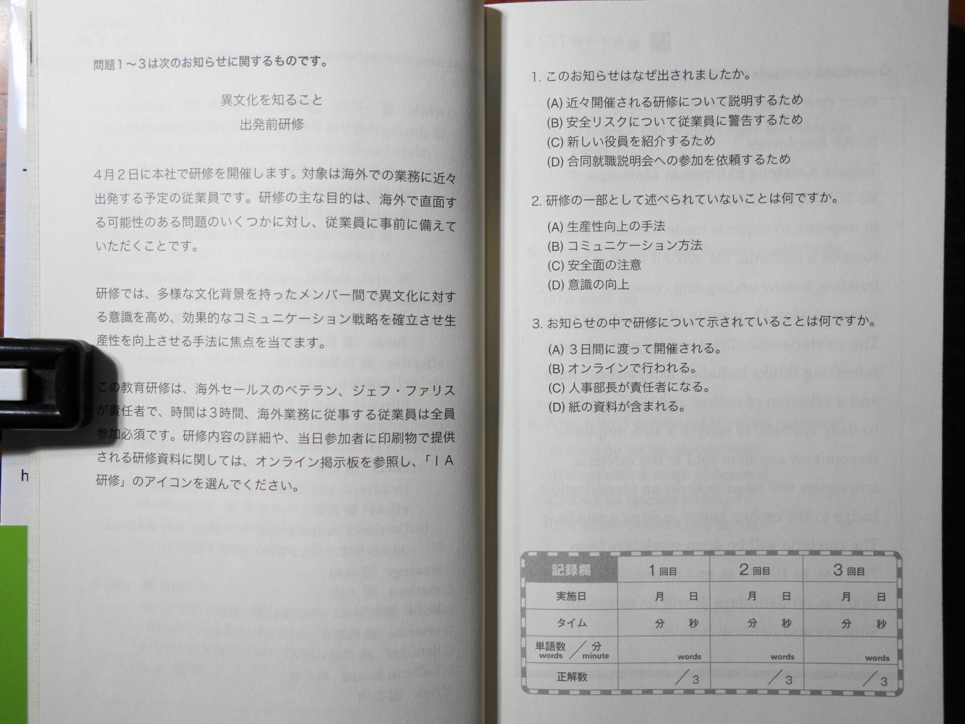 読解特急2の全訳