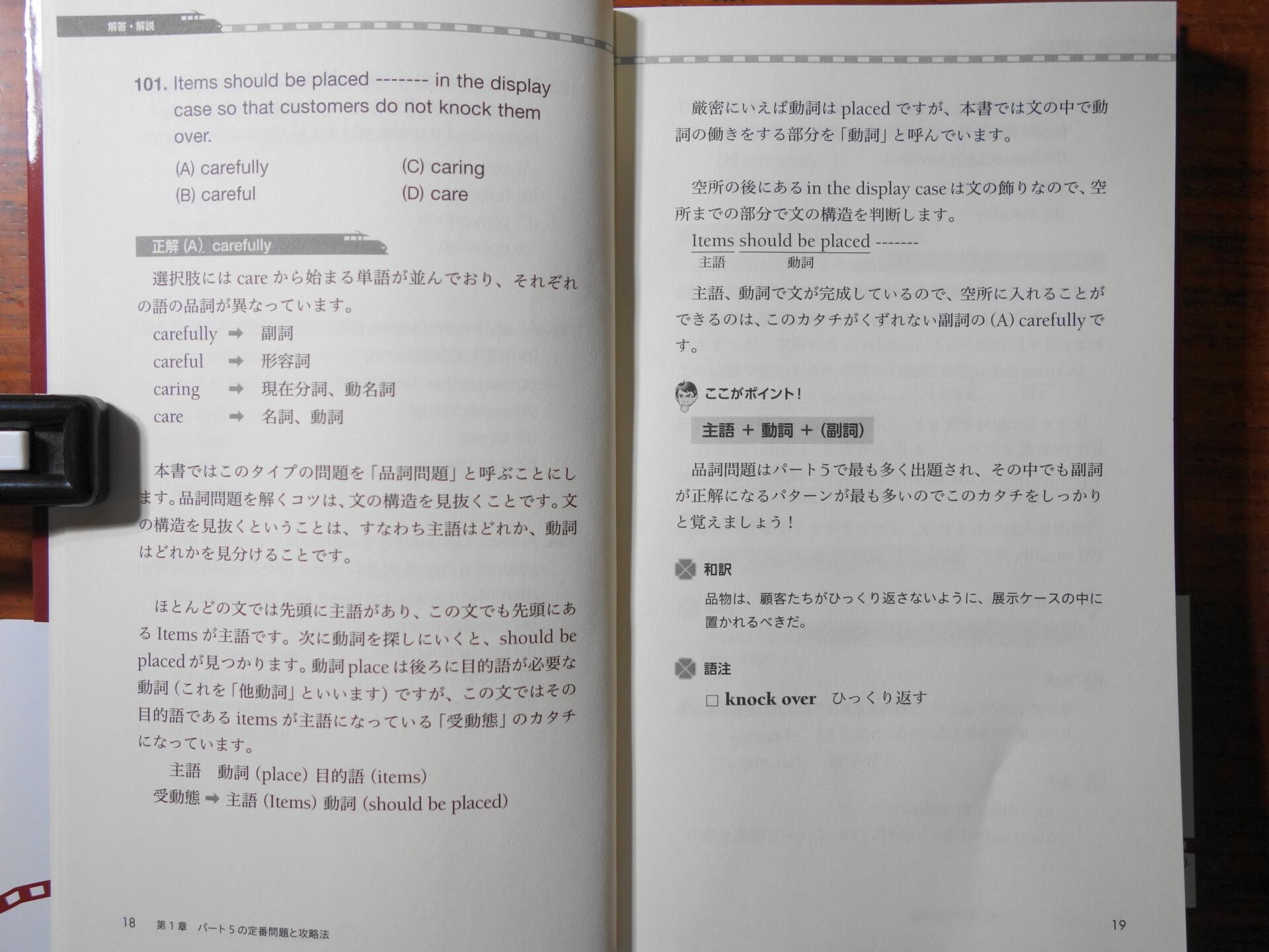 パート5の解答と解説