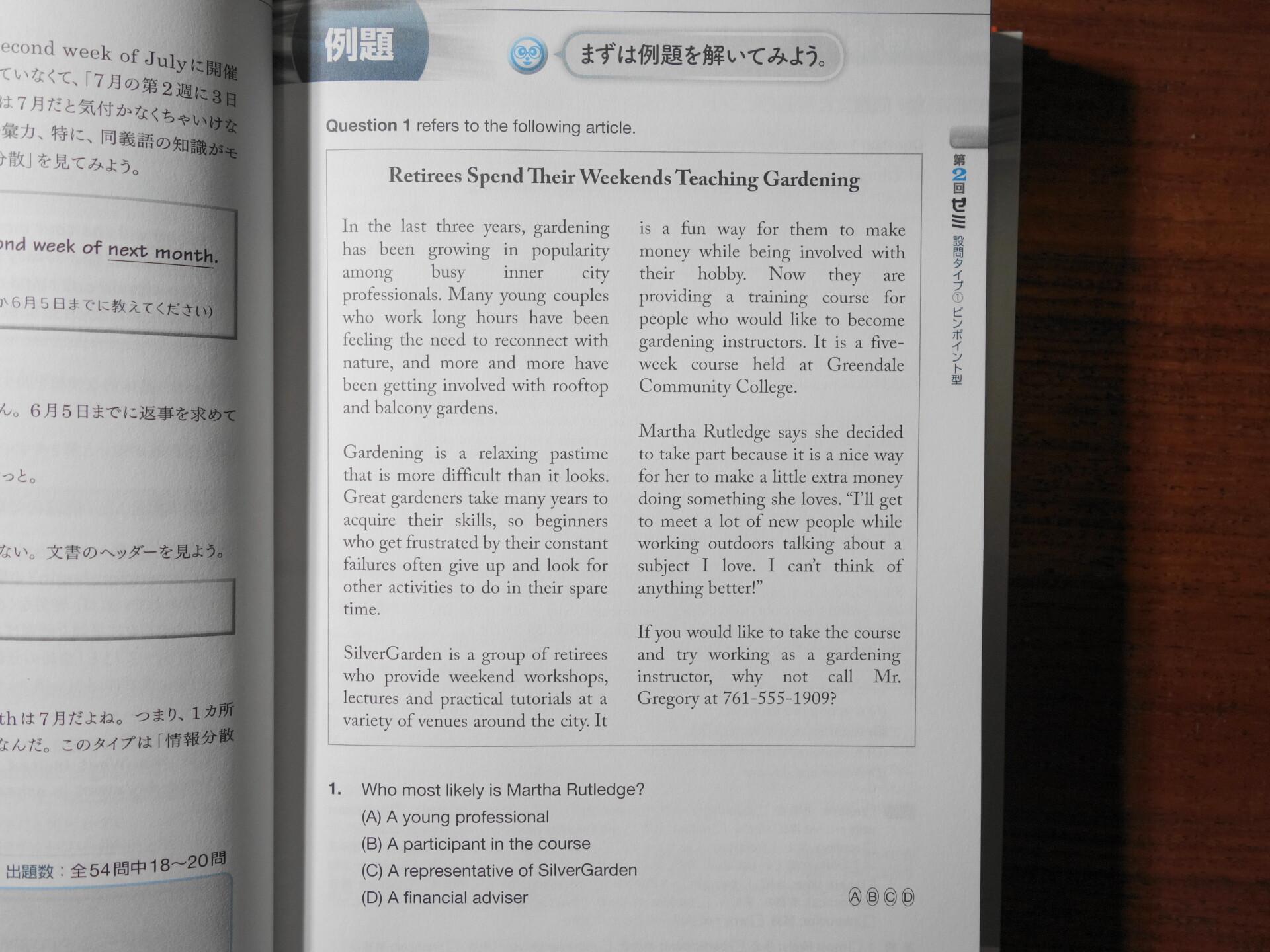 究極のゼミPart7の例題