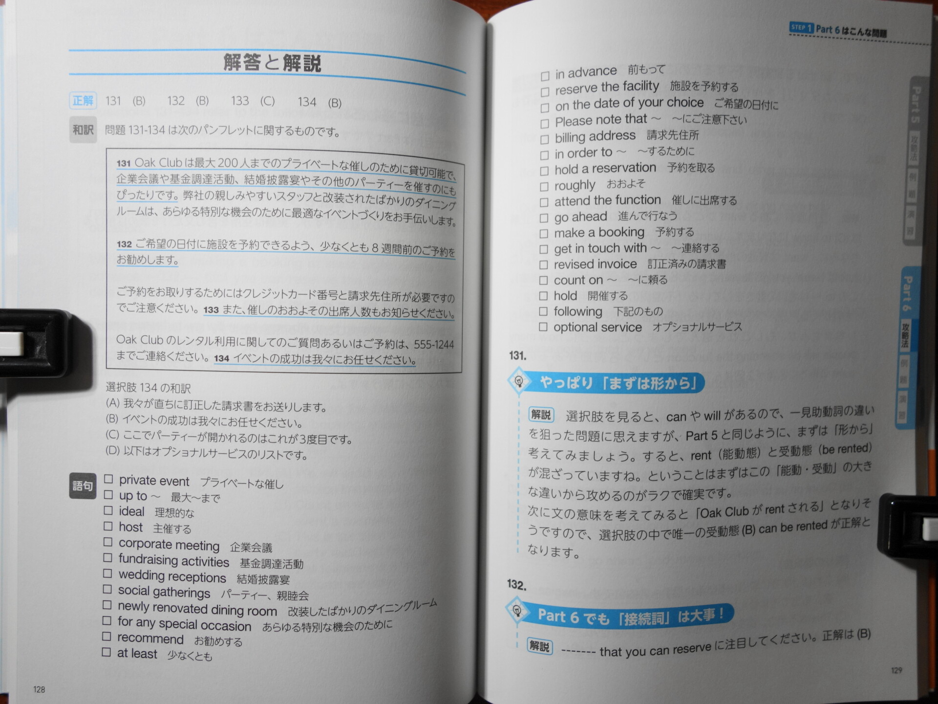 パート6にある語句リスト