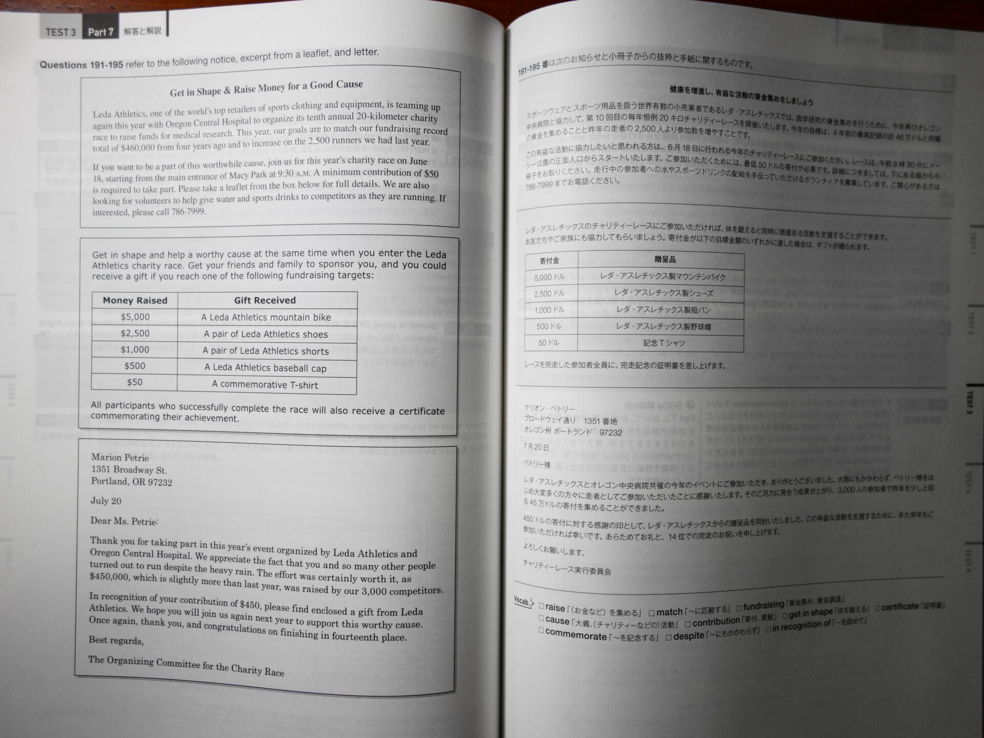 パート7の本文と全訳