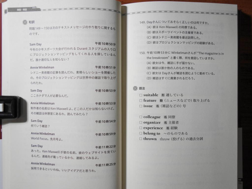 パート7の和訳と語注