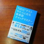 TOEICやたらと出る英単語クイックマスターのレビュー