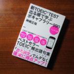 新TOEIC TEST 出る順で学ぶ ボキャブラリー990のレビュー