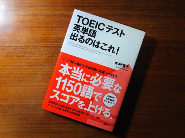 TOEICテスト英単語出るのはこれ!のレビュー