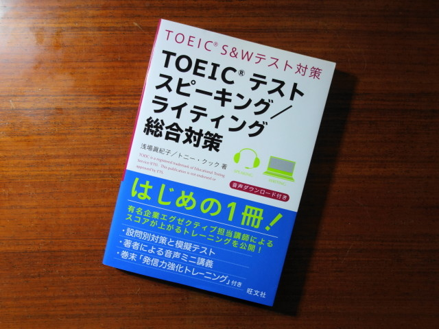 TOEICテストスピーキング/ライティング総合対策 のレビュー