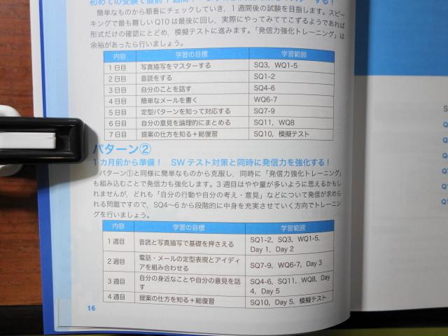 本書を使ったTOEIC S&R学習法