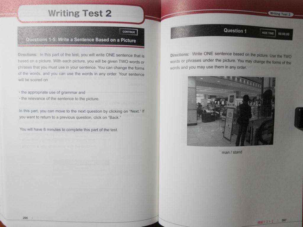 ライティングの模擬試験