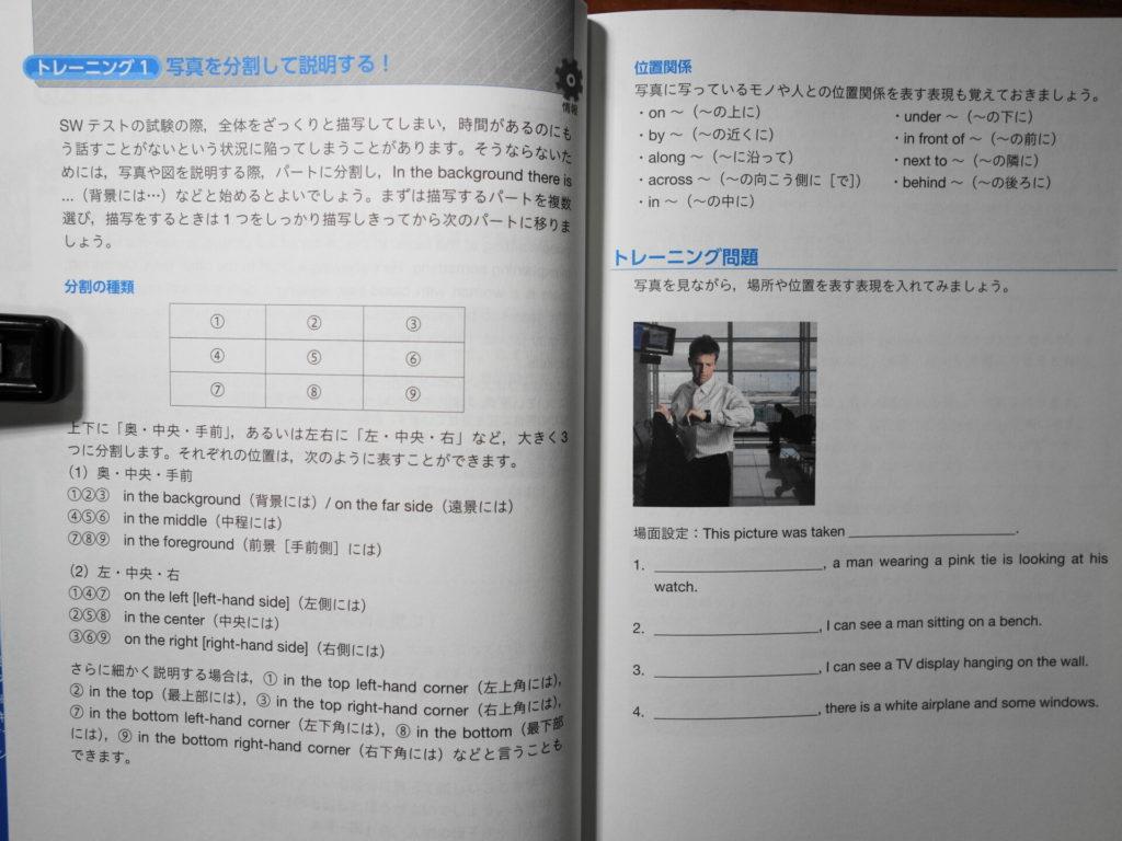 TOEICスピーキングテストのトレーニング内容