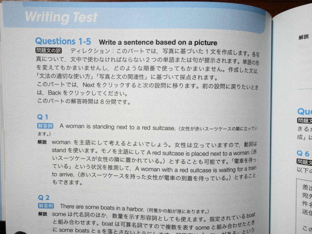 ライティングの模擬試験の解答解説