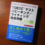 TOEIC(R)S&W総合対策の表紙