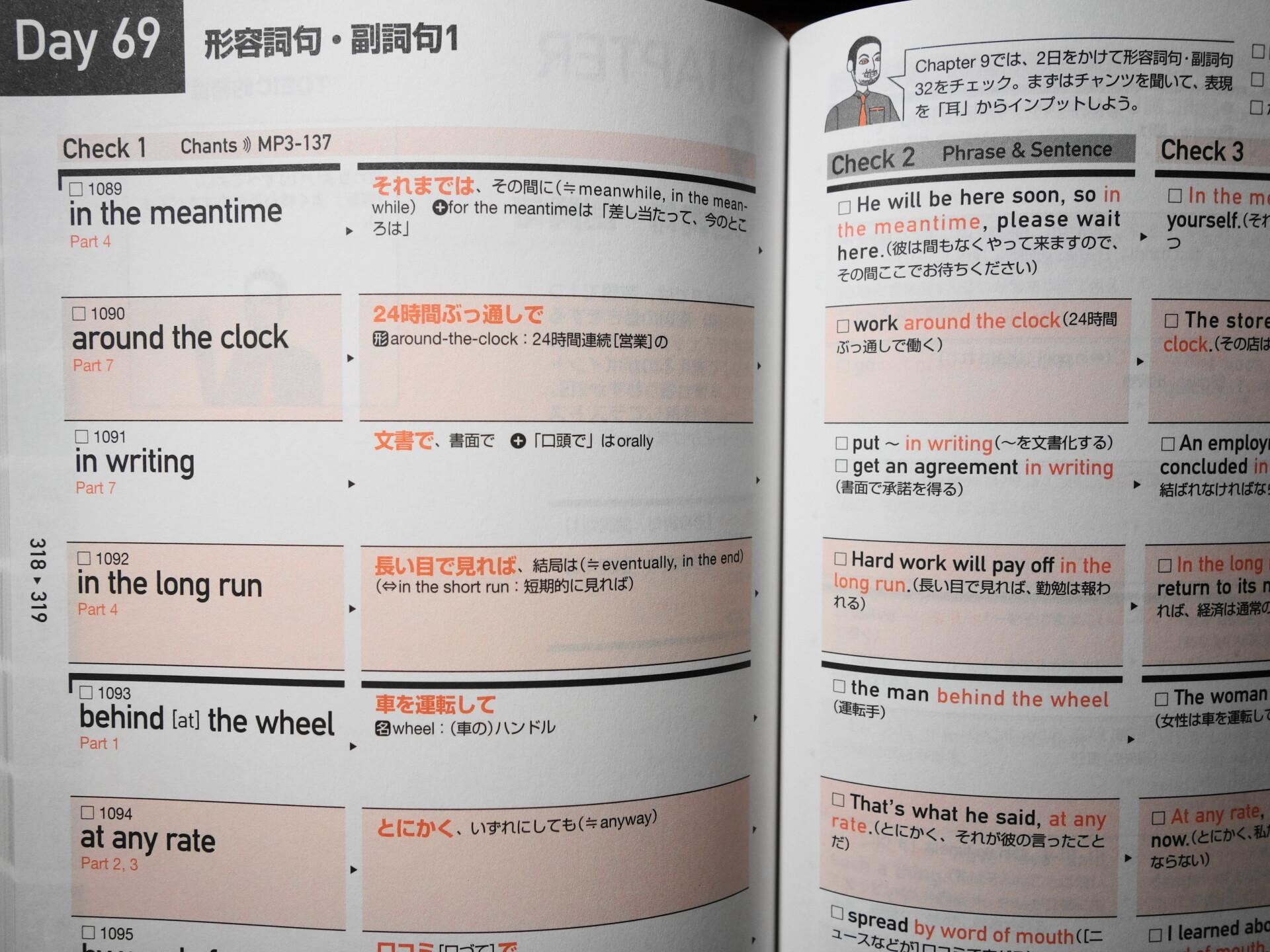 形容詞句・副詞句の収録語