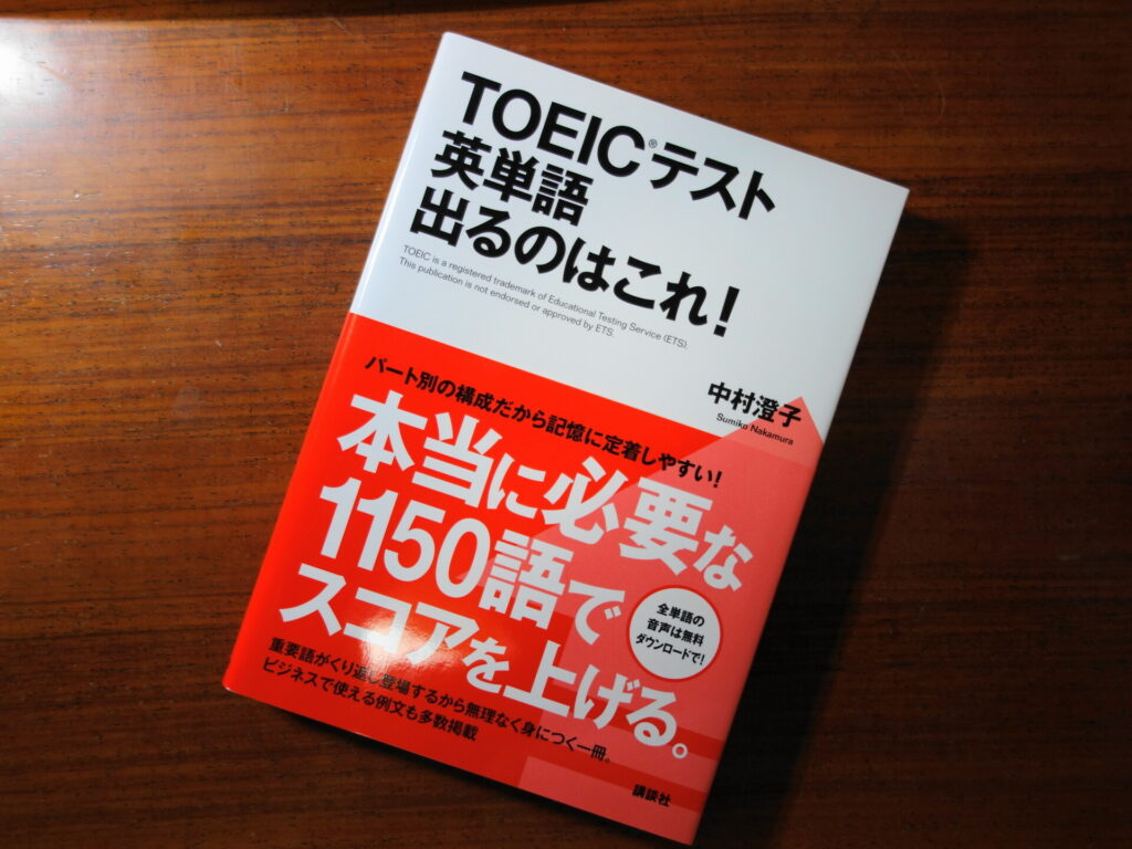 TOEICテスト英単語出るのはこれ!の表紙