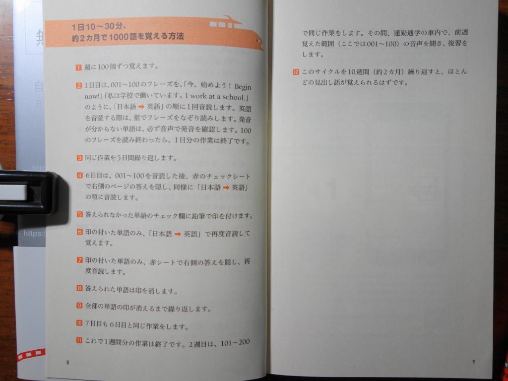 銀のフレーズの勉強法
