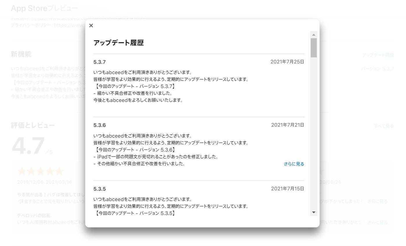 abceedの2021年における更新履歴の例
