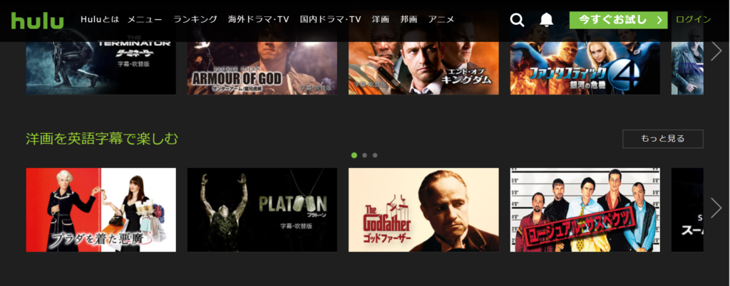 Huluの洋画ラインアップ