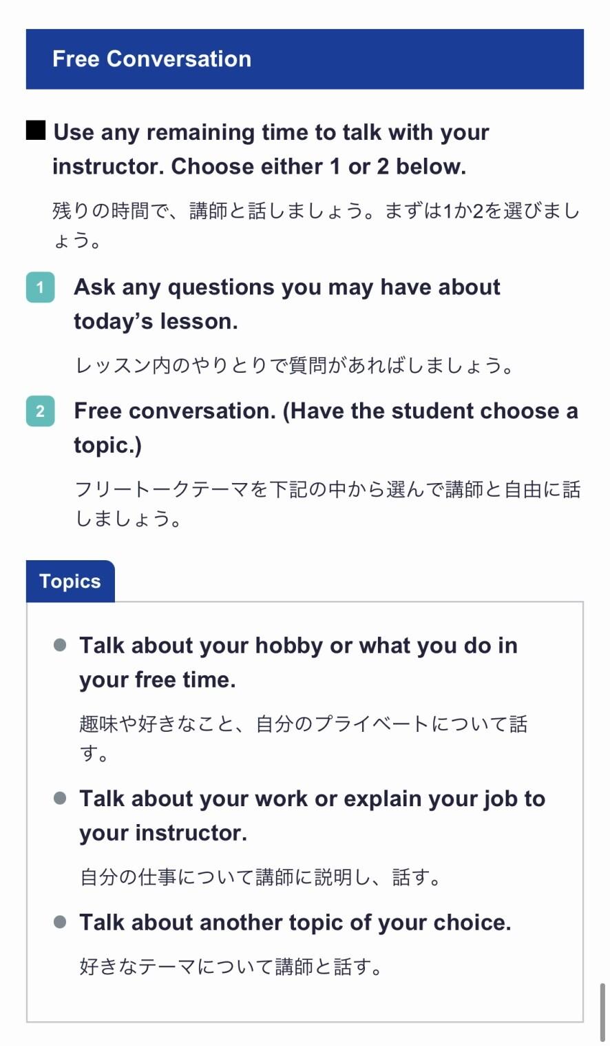 Free Conversationのテーマ例