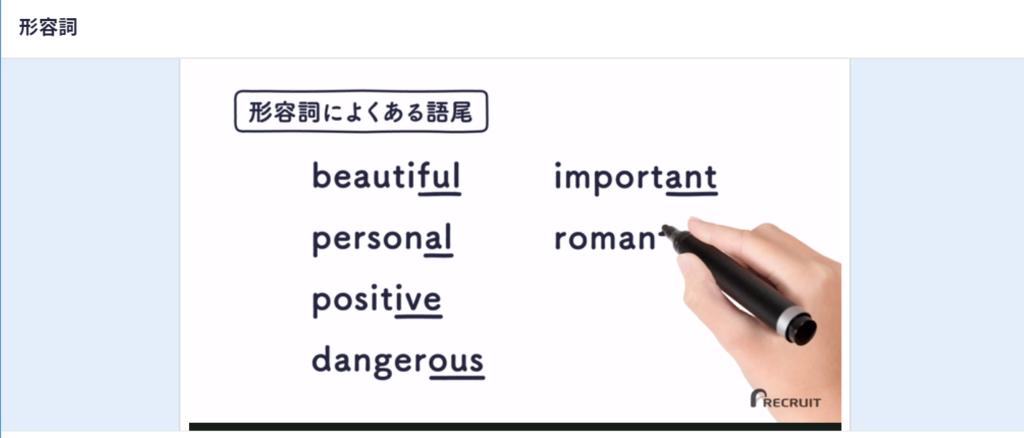 基礎英文法の解説動画