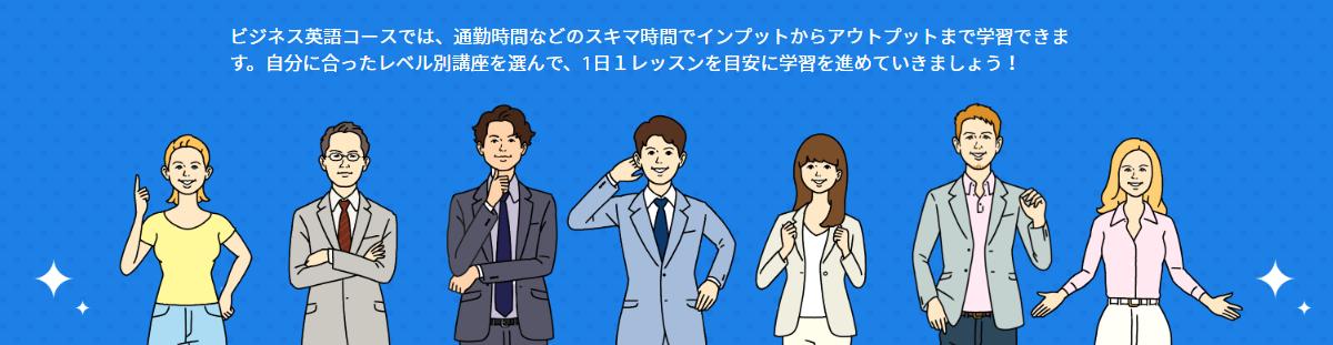 ビジネス英語コースの登場人物