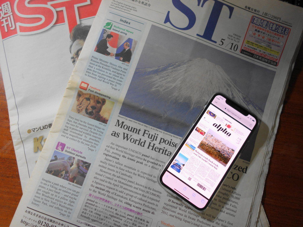 The Japan Times AlphaとSTの様子