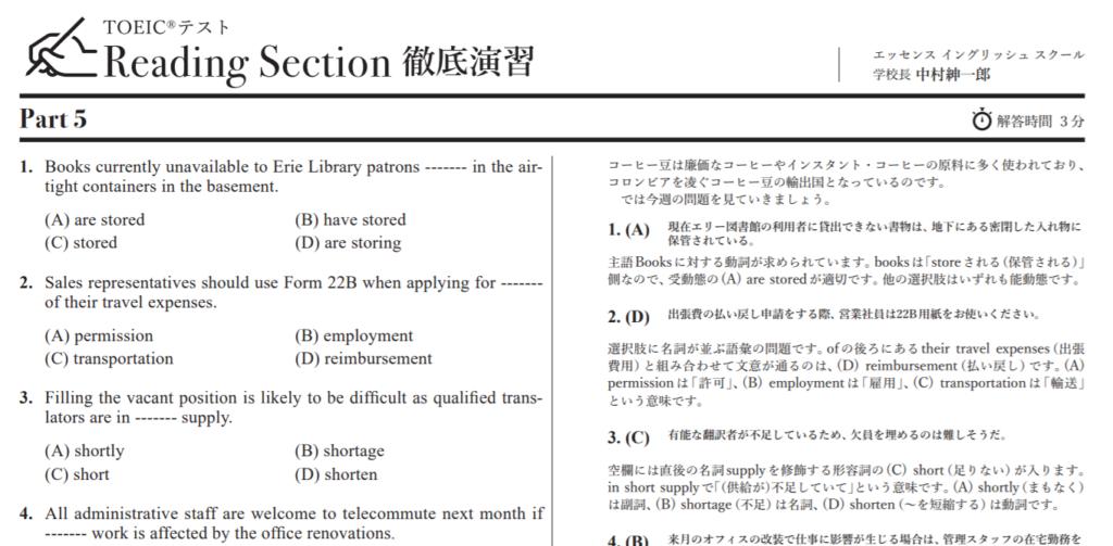 Reading Section徹底演習のサンプル