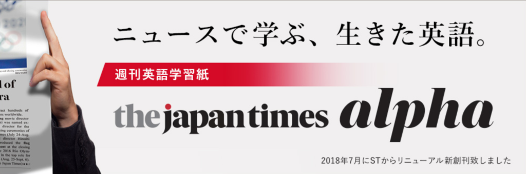 about ジャパンタイムズα