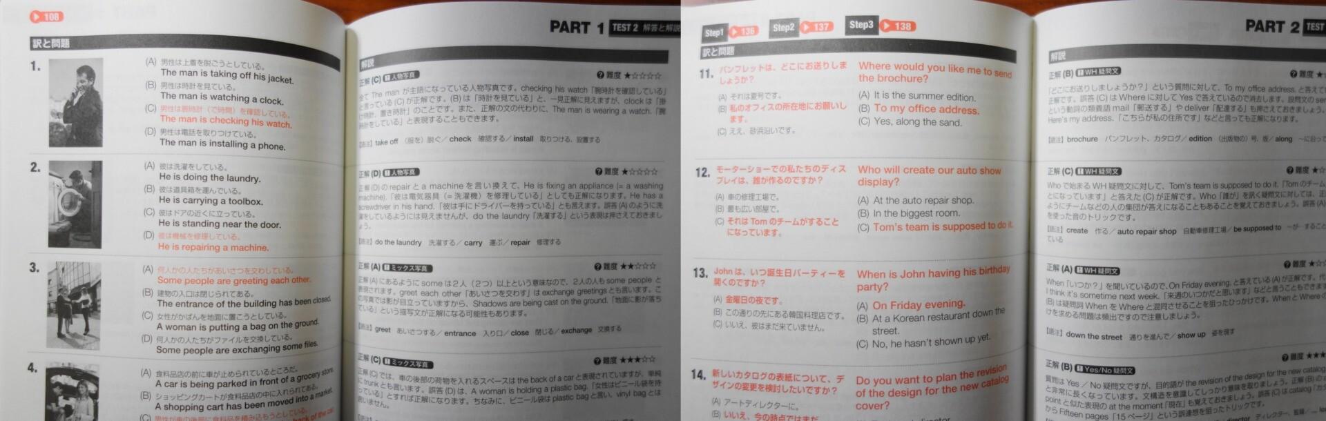 最強攻略PART1&2に収録されている模擬試験と解説。左がパート1,右がパート2のもの。