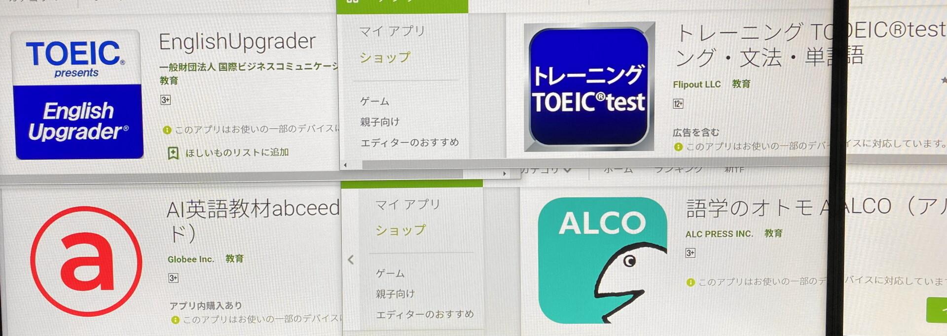 TOEIC対策アプリ例