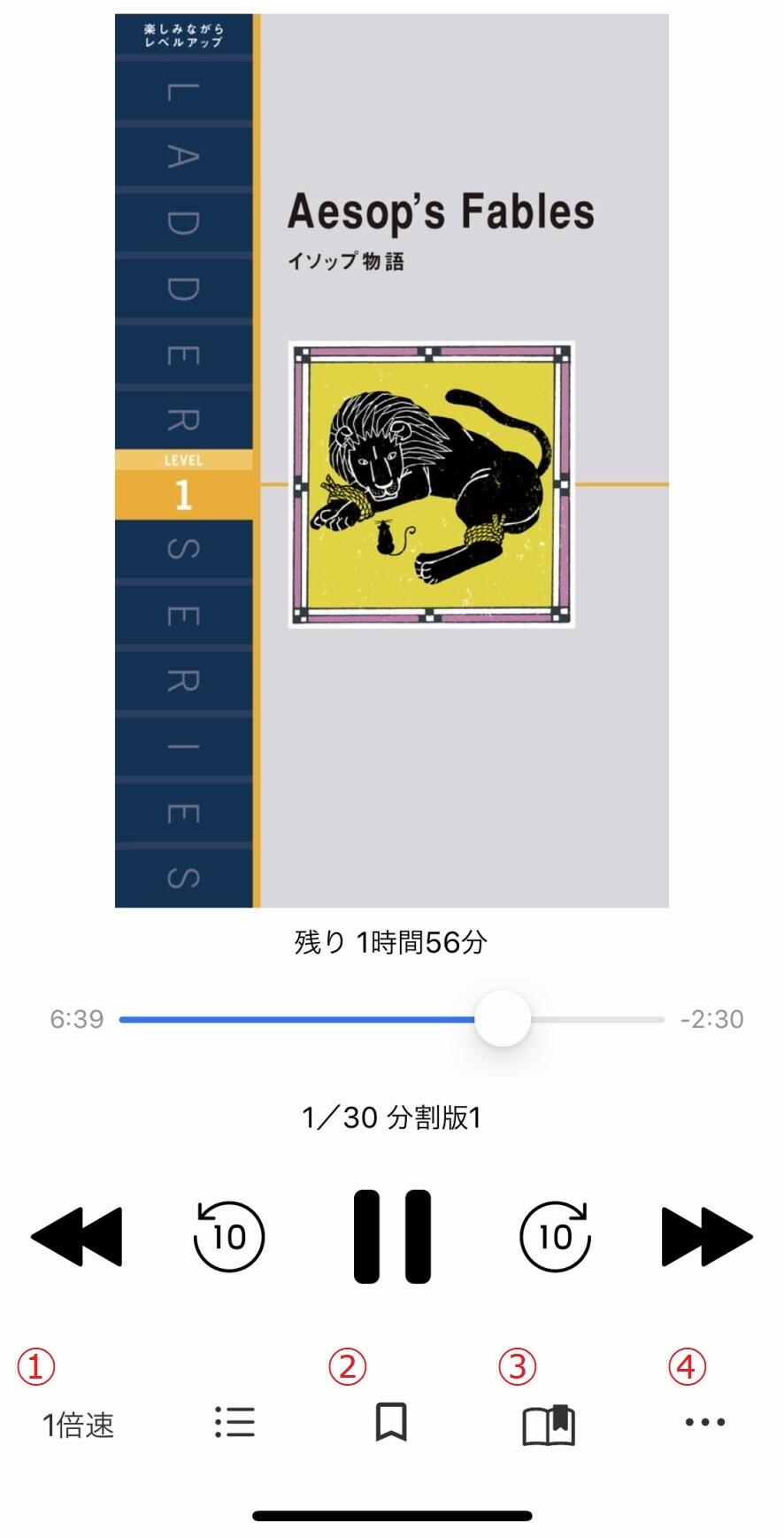 オーディオブックのリスニング画面