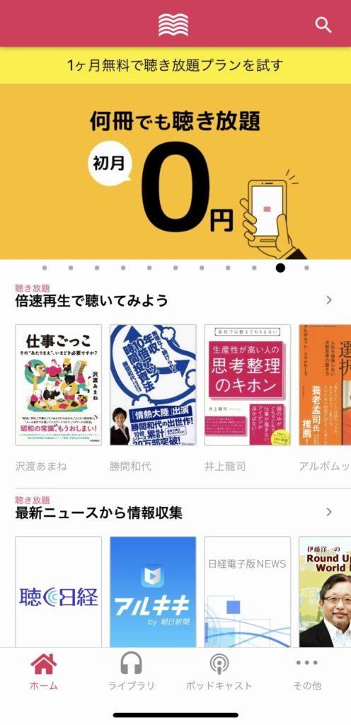 オーディオブックのトップページ
