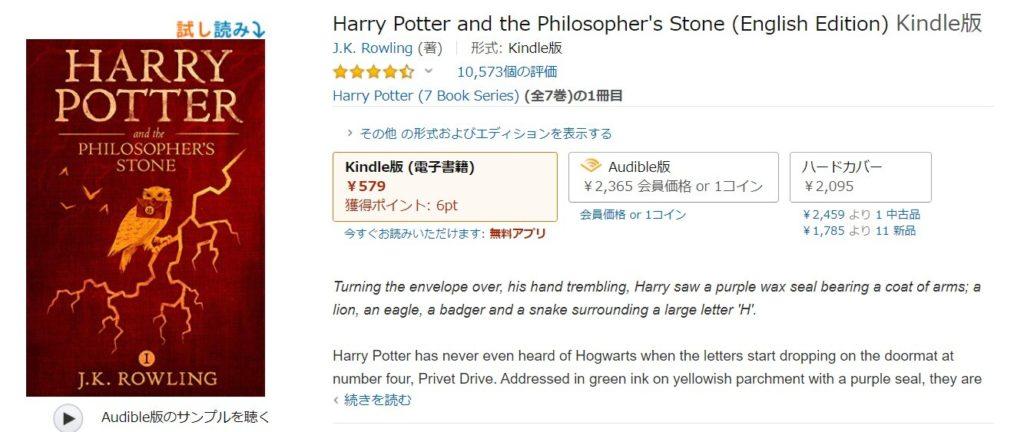 Harry Potterの電子書籍の販売ページ