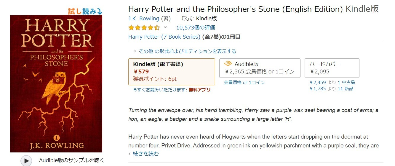 Harry Potterの販売ページ