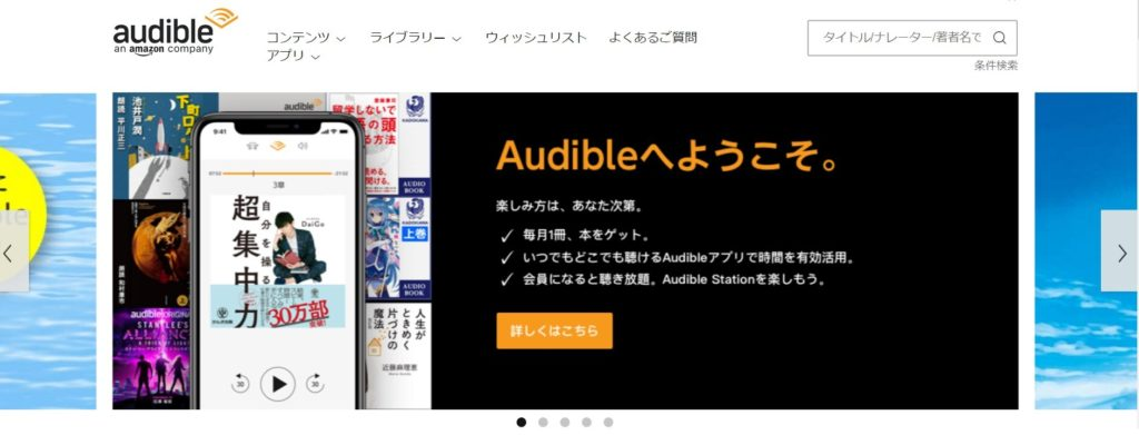 Audibleのトップページ