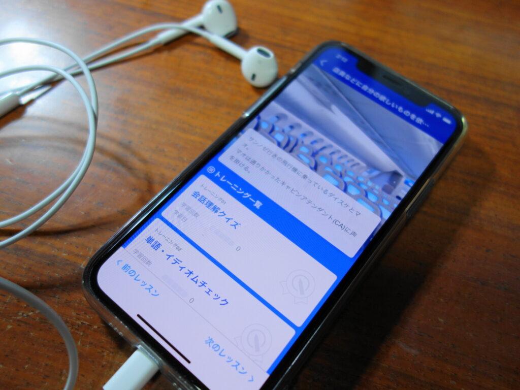 スタディサプリのビジネス英語コースとiPhone
