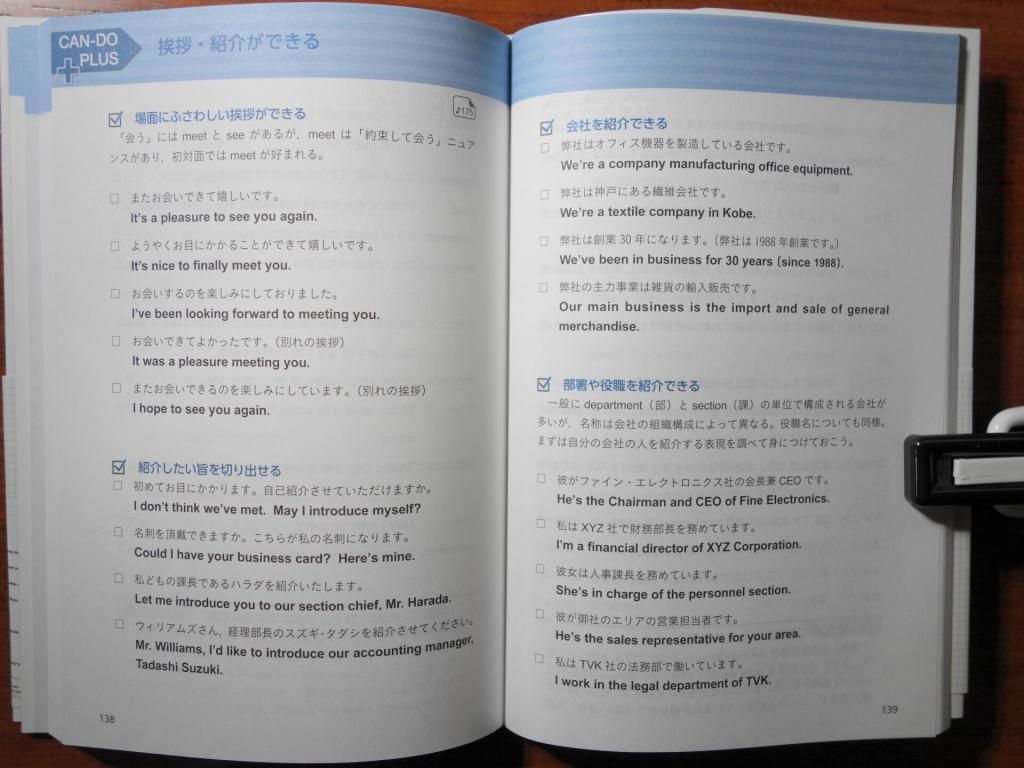 CAN-DO PLUSで学ぶ例文