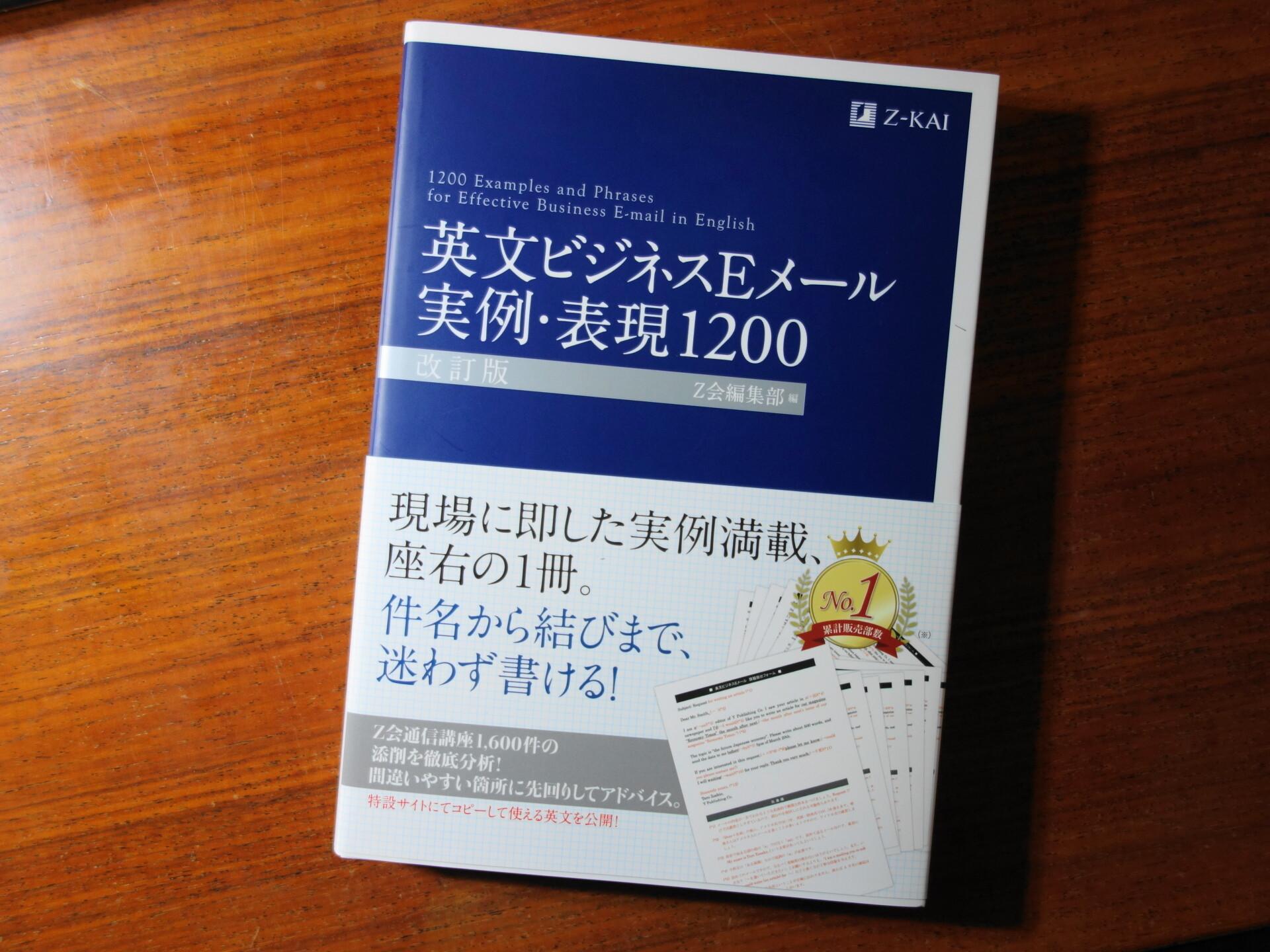 英文ビジネスEメール実例・表現1200の表紙