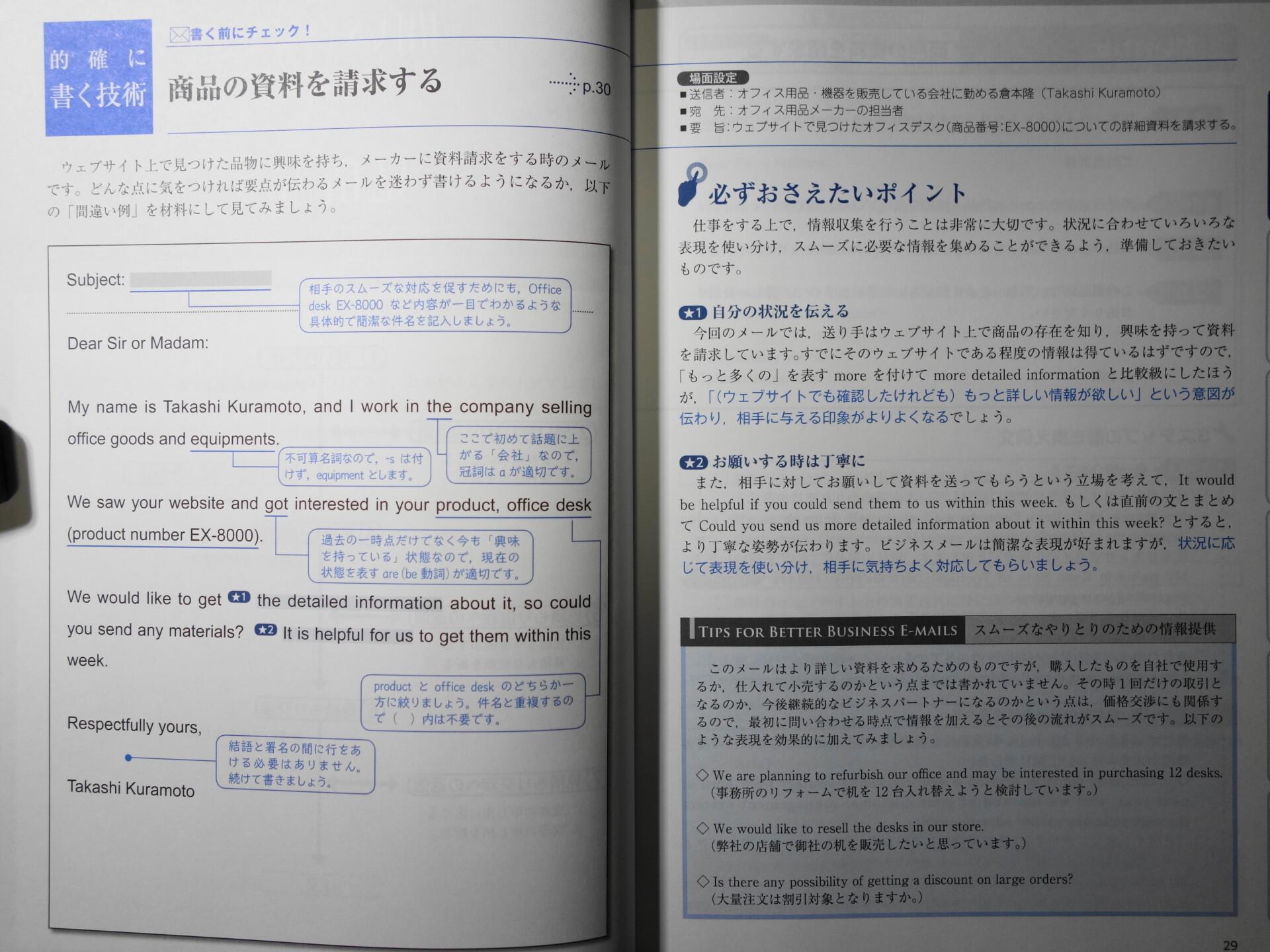 英文ビジネスEメール実例表現1200の本編