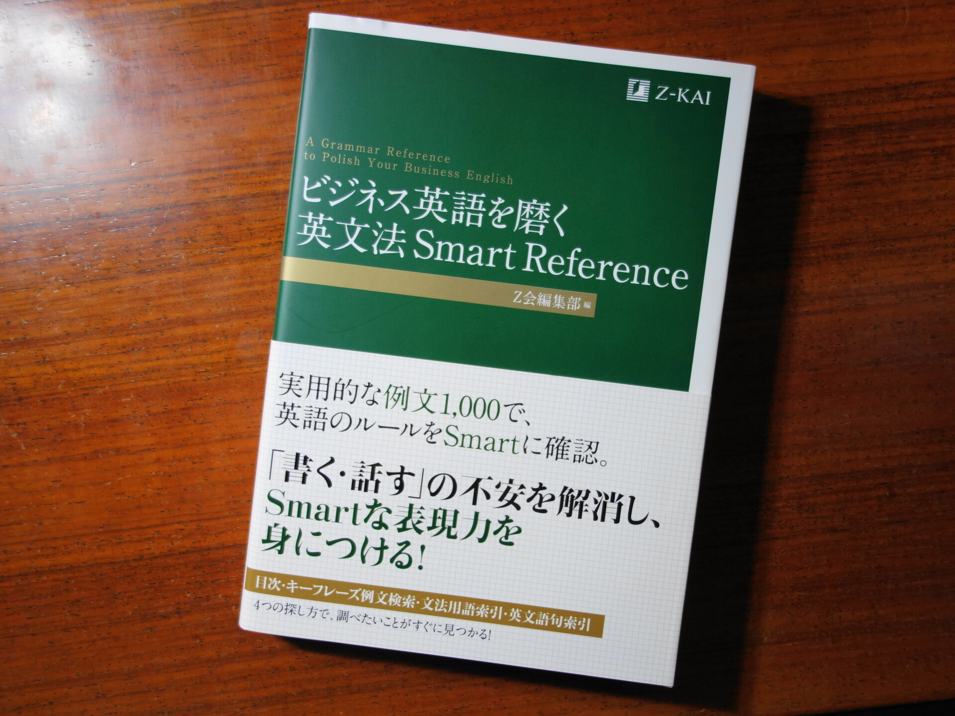 Smart Referenceの表紙