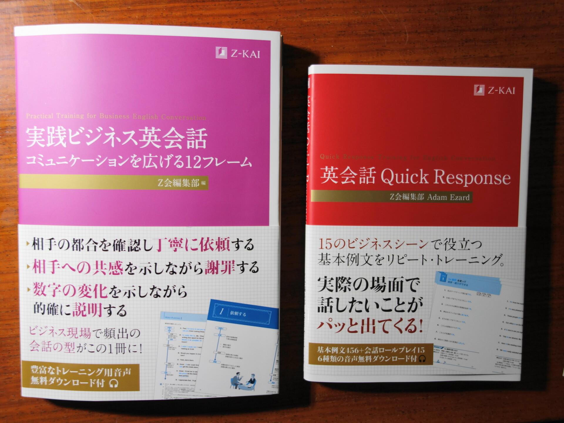 実践ビジネス英会話と英会話Quick Response