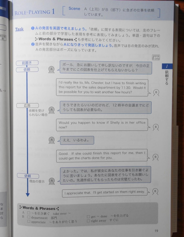ロールプレイのA役用テキスト例