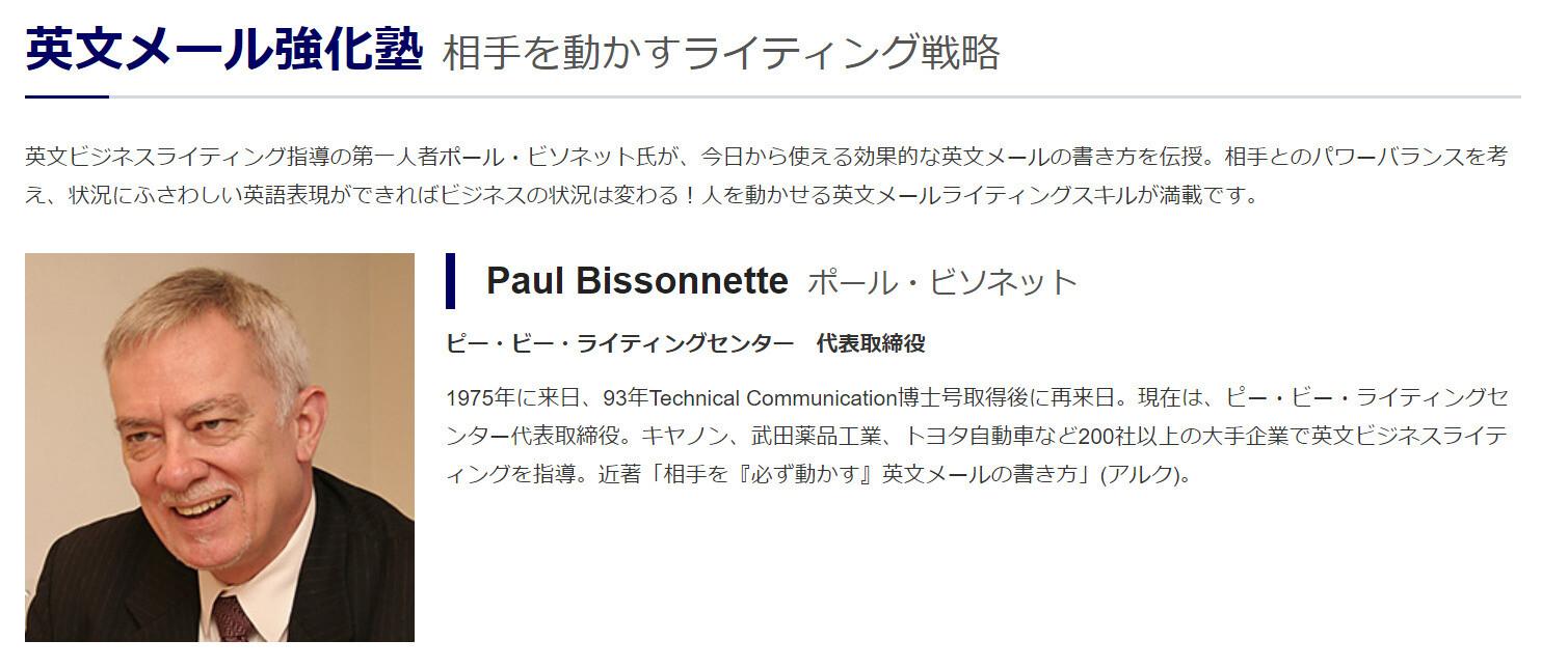 ポール・ビソネット氏の写真と略歴