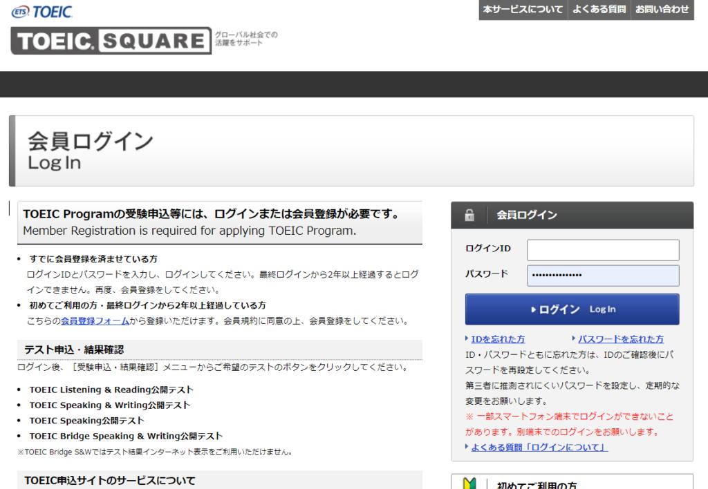 TOEIC SQUAREのトップページ
