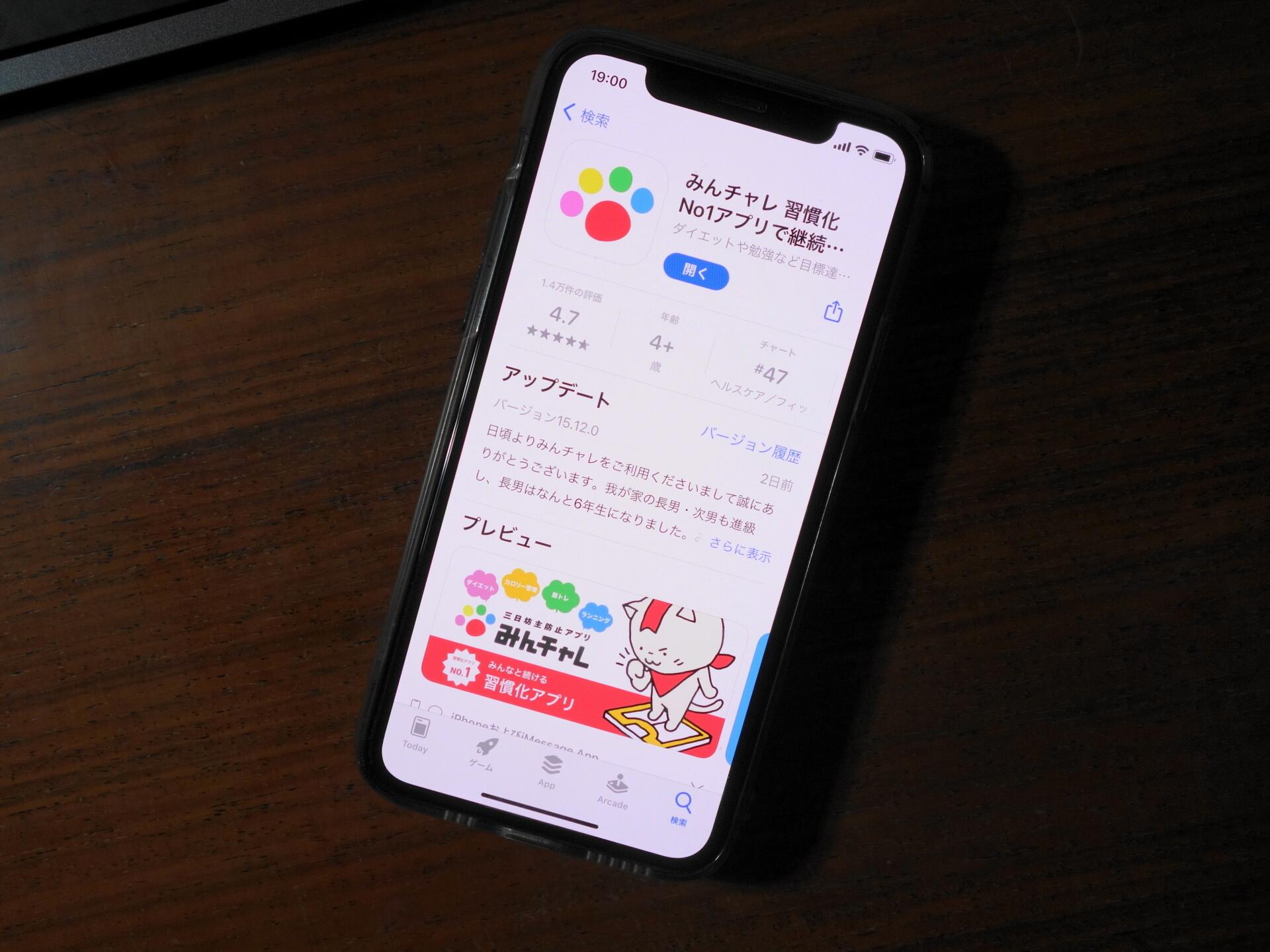 みんチャレのアプリとiPhone