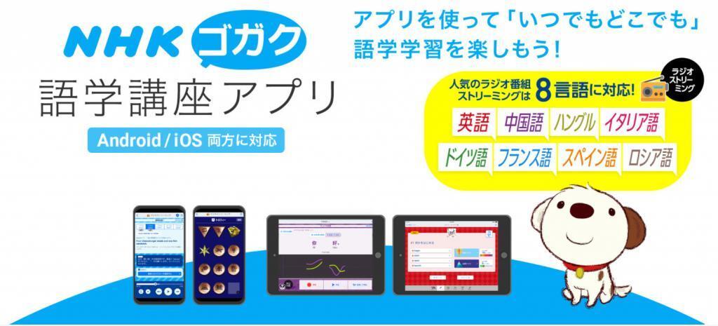 NHK語学講座アプリの紹介イメージ