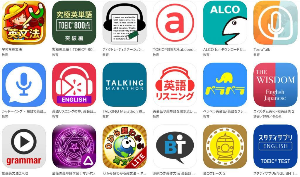 TOEICのアプリ